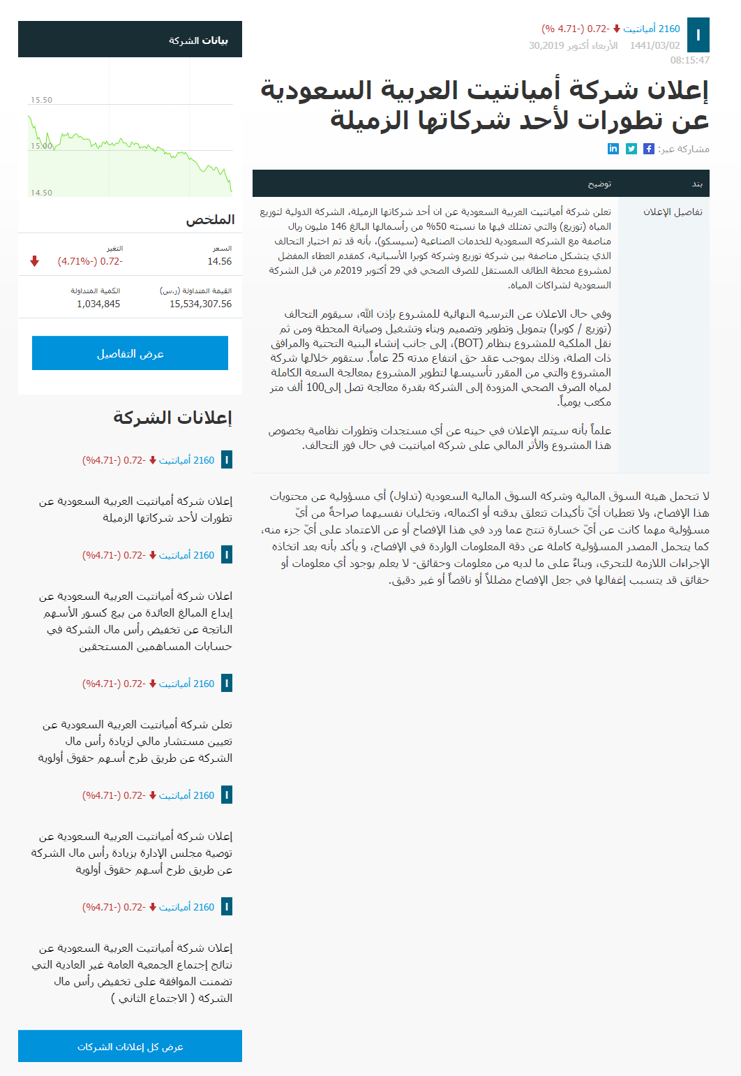 Website Arabic