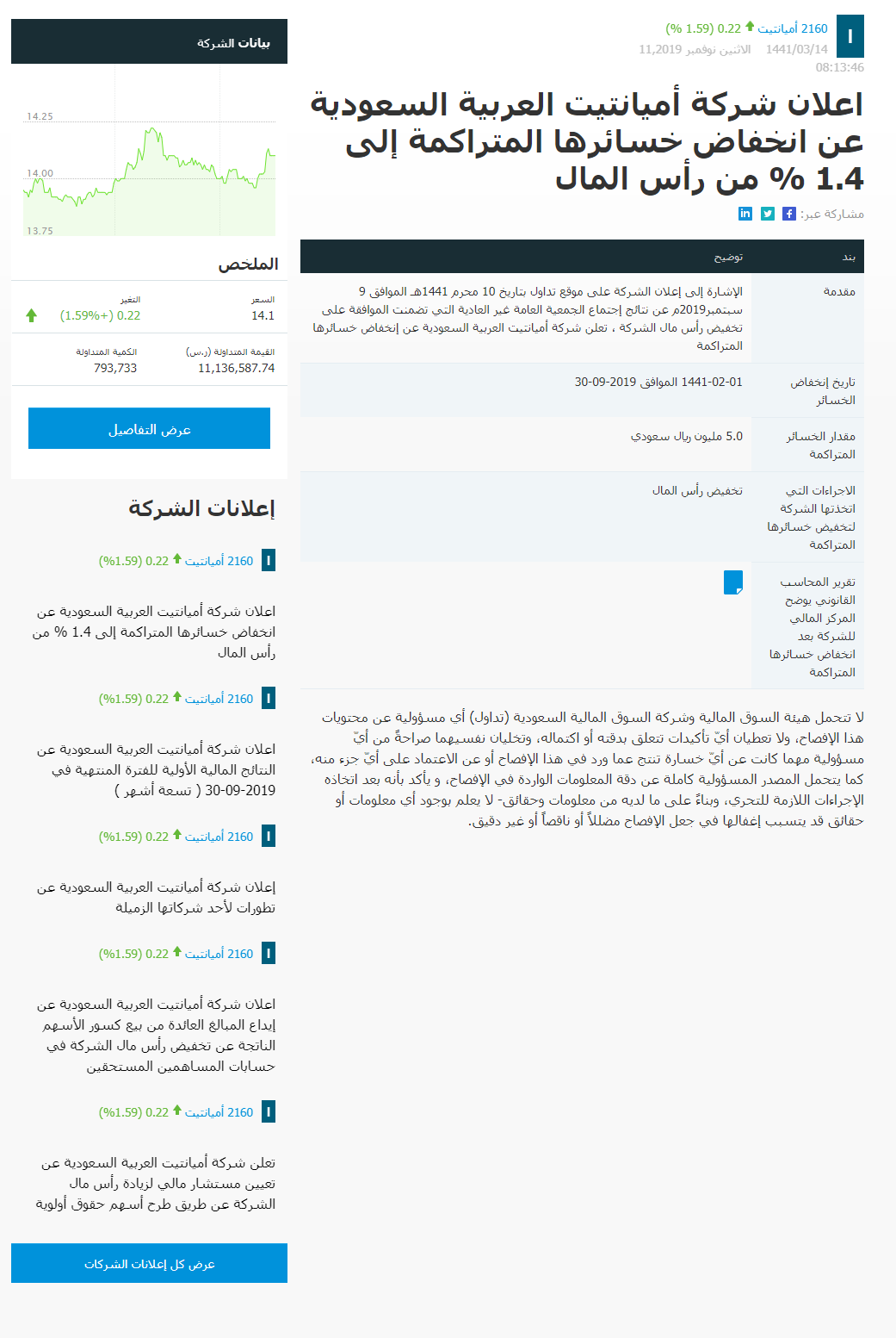 Arabic Announcement Website