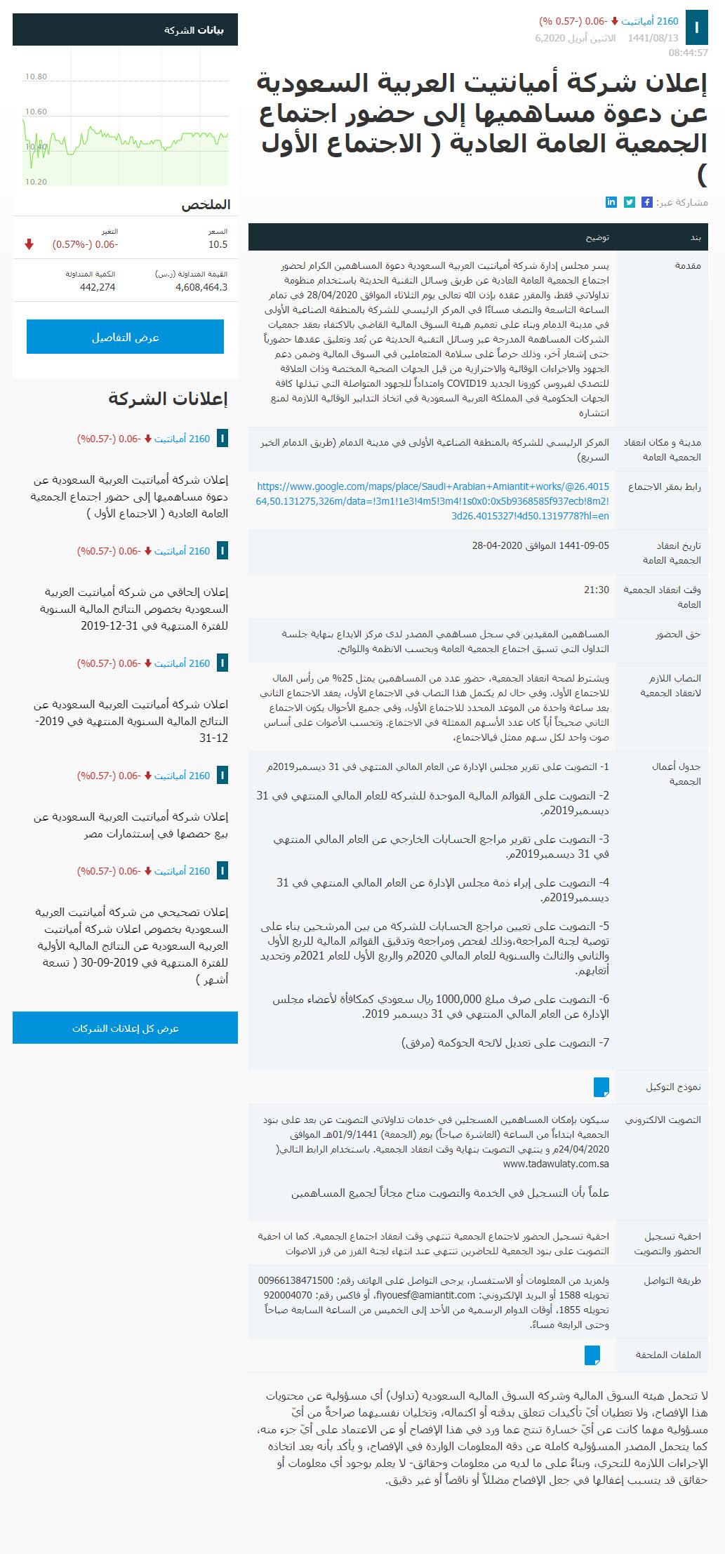 Announcement Arabic 1