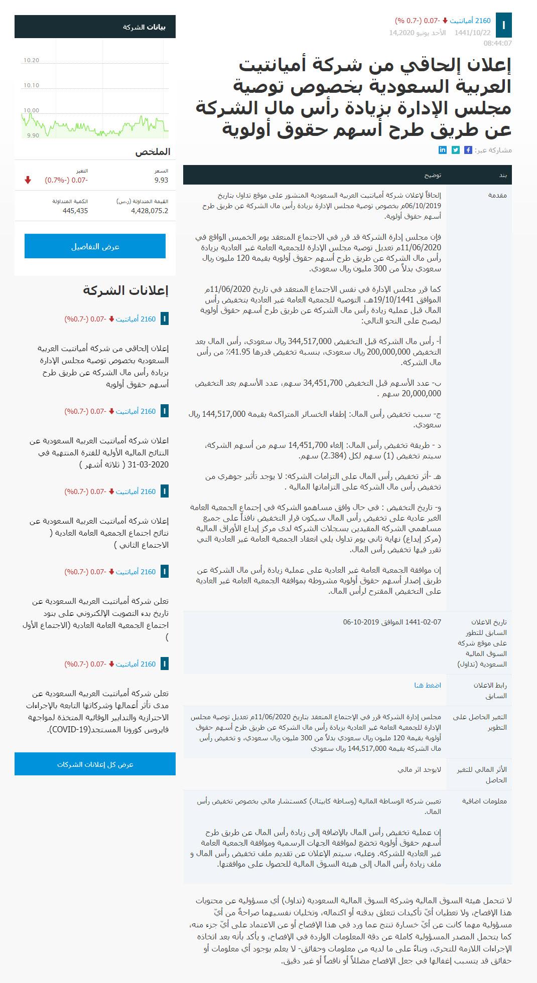 Arabic Announcement Amiantit Website